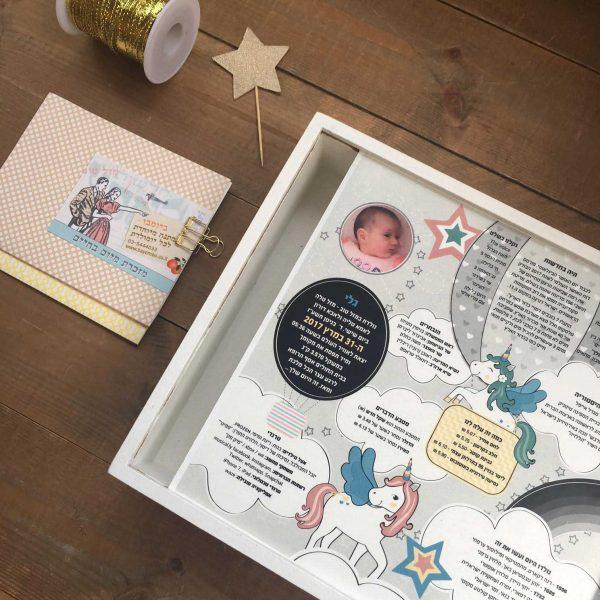 קופסת זיכרונות לתינוק, מתנת לידה, מתנה לתינוק, מתנה ליולדת, מתנה אישית לתינוק, מתנה מרגשת לתינוק