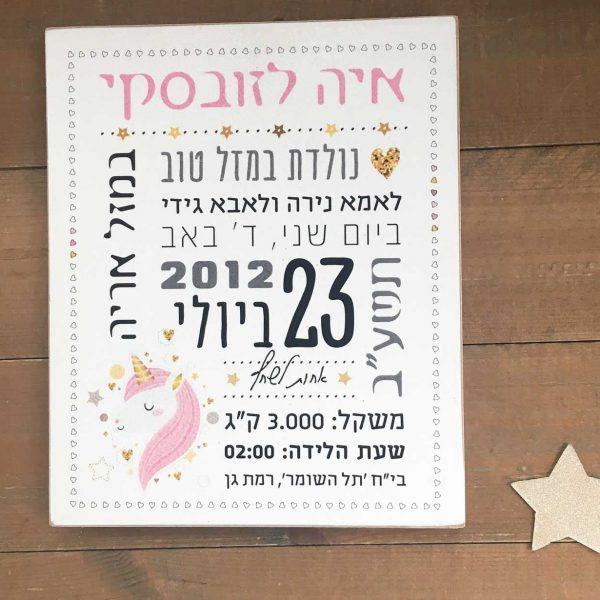 מתנה ליולדת, מתנה לתינוק, תעודת לידה, חד קרן